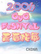 桜陽祭委員〜青春桜華2006〜