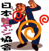 日本オヤジ協会
