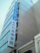 ♡ECC高等学院♡