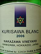 NAKAZAWA VINEYARD