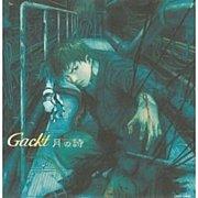 月の詩/Gackt
