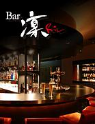 Bar 凜 -Rin-