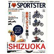 I LOVE スポーツスターin静岡