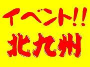 イベント!!北九州