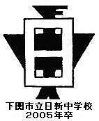 下関市立日新中学校2005年卒