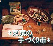 *東京の手づくり市* 手作り市