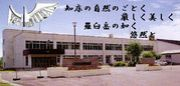 北海道羅臼高等学校