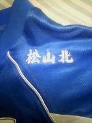 松山北高校サッカー部