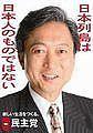 【反・友愛民主党@自民党支持】