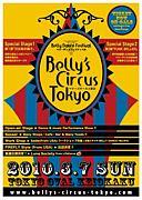 ベリーズサーカス東京