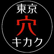 東京穴企画