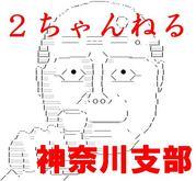 2ちゃんねる@神奈川支部