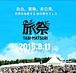 旅祭 2016
