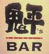 鬼平's BAR
