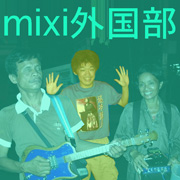 mixi外国部