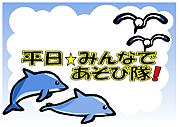 平日☆月曜火曜オフ☆HMAT
