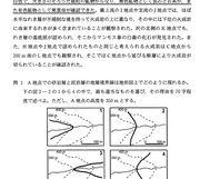 地学受験の理系