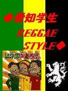 ◆愛知学生REGGAE STYLE ◆