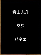 青山大介ファンクラブ