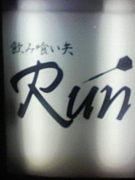 飲み喰い矢Run