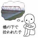 「橋の下で拾われた子」同盟