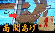 ★南関あげ★