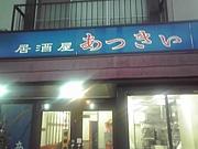 ★居酒屋★あっきぃ§