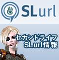 セカンドライフ SLURL情報