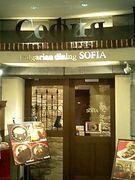 ブルガリア料理店SOFIA(京橋)