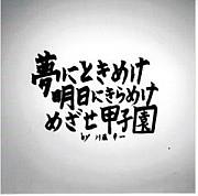 マイミク増やし隊☆彡