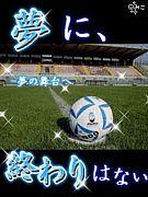 島根サッカーバカ集合