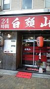 New白頭山紺屋街2号店