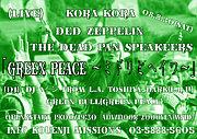 Green Peace〜ミドリとヘイワ〜