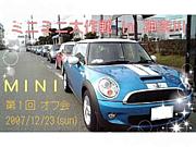 ミニミニ大作戦 in 神奈川