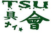 TSU具ナィ會