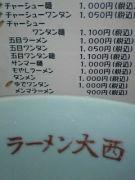 ラーメン大西 松田店限定