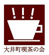 大井町喫茶の会