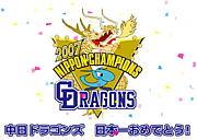 中日ドラゴンズを応援しよう!