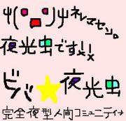 ビバ☆夜光虫Ψ(`∀´)Ψ