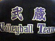 ☆都立武蔵女バレ 2007年卒業☆