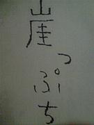 お前が好き!!