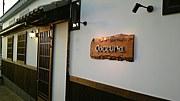 南欧創作料理 Coctura