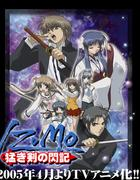 IZUMO−猛き剣の閃記