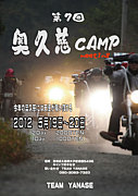 奥久慈CAMP meeting