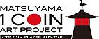 松山1コインアートプロジェクト