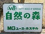 MGYH(エムジーユース)