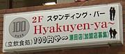 立飲食処「瀬田駅前100円屋〜」