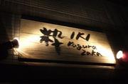 粋(漢方牛と日本酒)