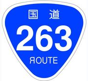 国道263号線