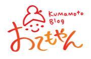 熊本ブログ おてもやん